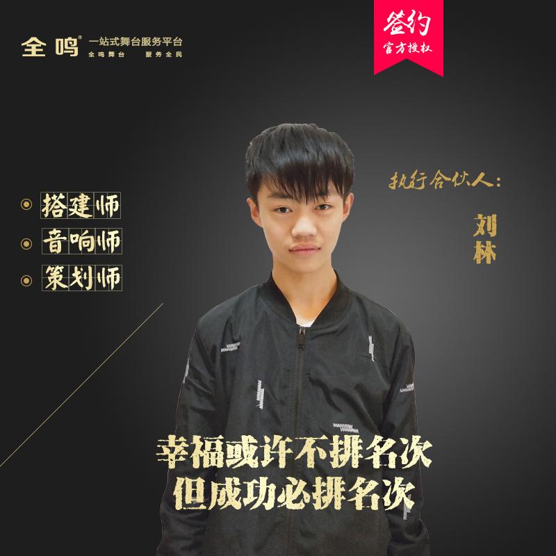 搭建师、音控师:刘林