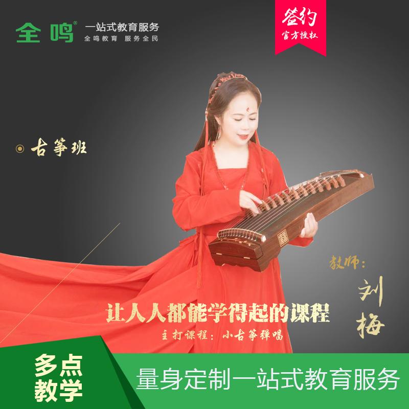 古筝老师 - 刘梅(全城开课 - 全国教学)
