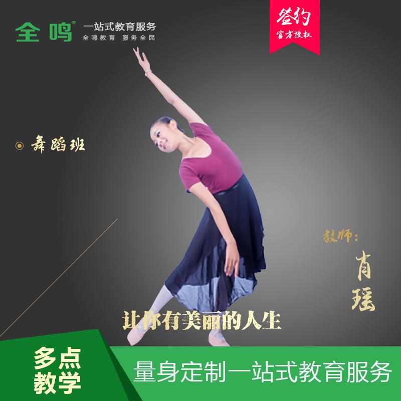 舞蹈老师  -  肖瑶 (全城体验班开课)