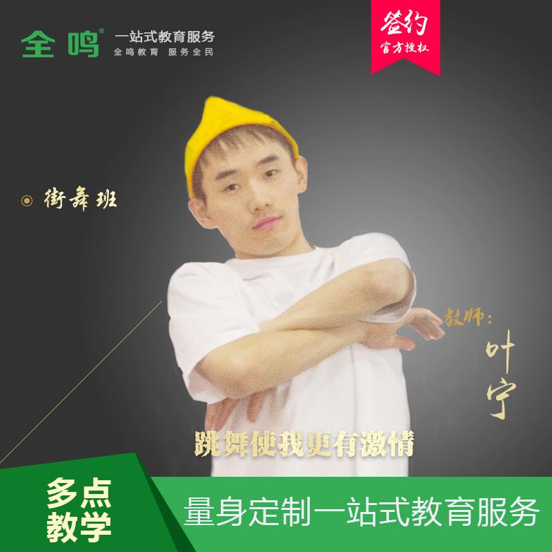 街舞老师 - 叶宁 (全城体验班开课)