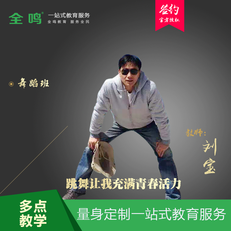 中国舞老师—刘宝 (全城体验班开课)